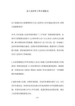 2018年总工会经审工作计划选文.docx