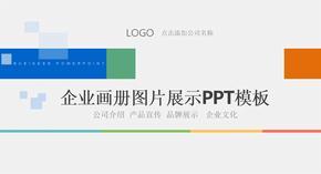 企业宣传画册图片活动展示PPT模板.pptx