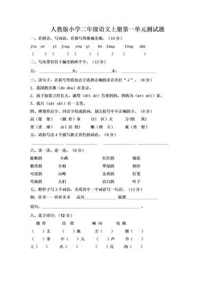 人教版小学二年级语文上册第一单元测试题[1].doc