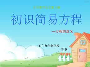 五年级数学《初识简易方程》PPT课件(修改版).ppt