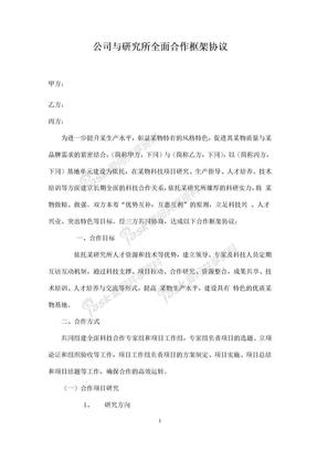 2018年技术合作协议公司与研究所.doc