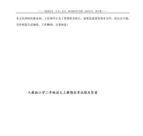人教版小学二年级语文上册期末考试题及答案.docx