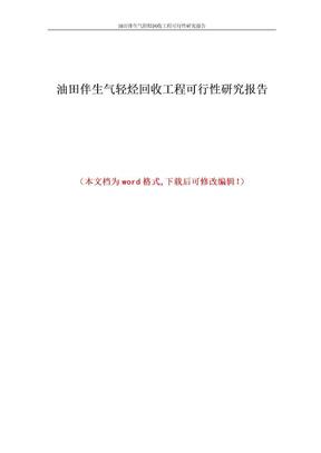 油田伴生气轻烃回收工程可行性研究报告1.doc