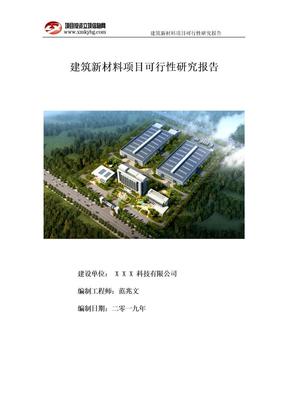 建筑新材料项目可行性研究报告(备案可修改版).doc