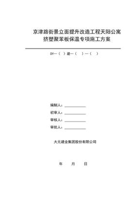 天阳公寓挤塑板外墙保温板施工方案.doc