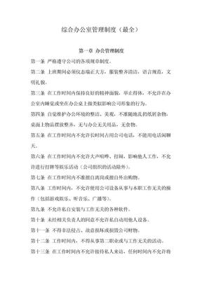 综合办公室管理制度(最全).doc