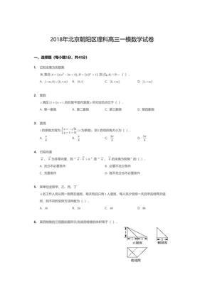 2018年北京朝阳区理科高三一模数学试卷.pdf