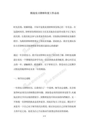 2018年精选实习律师年度工作总结.docx