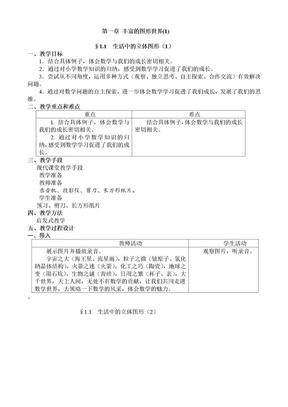 北师大版初二数学上册教案全册.doc