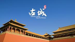 中国故宫古建筑PPT模板.ppt