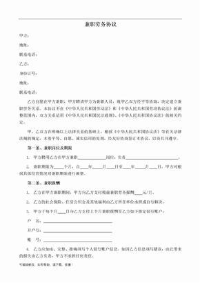 兼职劳务协议.doc