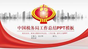 [011]政府汇报PPT模板[-树灵视觉].pptx