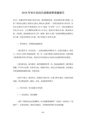 2018年审计局局长述德述职述廉报告.docx