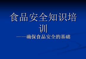食品生产安全知识培训.ppt