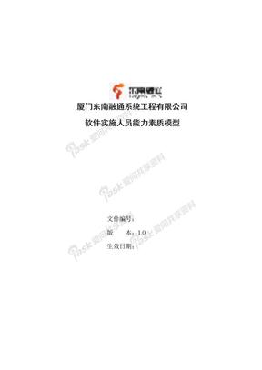 东南融通系统工程有限公司软件实施人员能力素质模型.doc