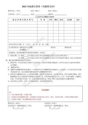 标准订货单(模板).doc