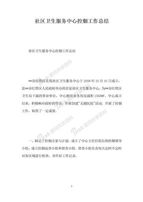 社区卫生服务中心控烟工作总结.docx