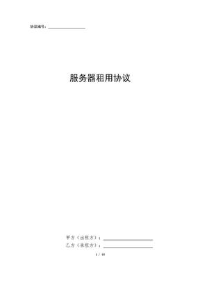 服务器租赁合同.docx