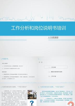 工作分析和岗位说明书培训(精美模板,值得下载!).ppt