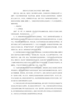 慈溪市全方位接轨上海五年规划(2017—2021).docx