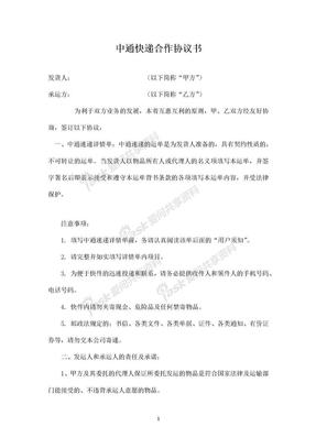 2018年中通快递合作协议书.docx