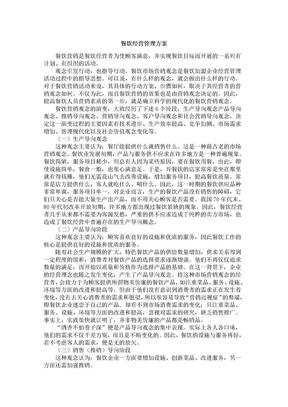 餐饮经营管理方案.doc.doc
