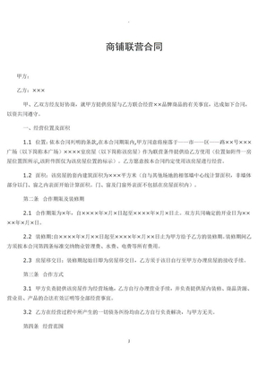 商铺联营合同范本.doc