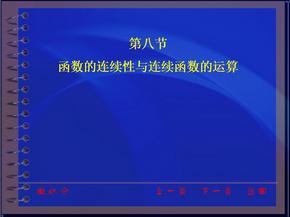 同济大学 高等数学 课件 1.8.ppt