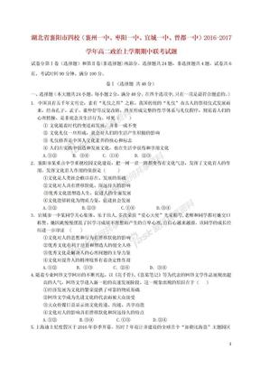 高二政治上学期期中联考试题4.doc