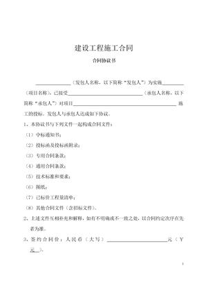 小型工程合同协议书
