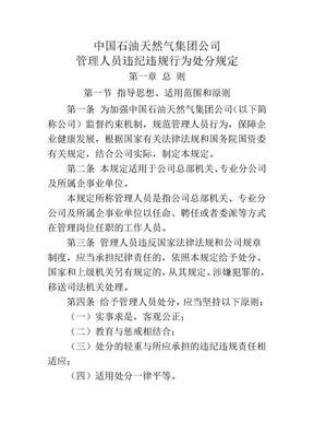 中国石油天然气集团公司管理人员违纪违规行为处分规定.doc