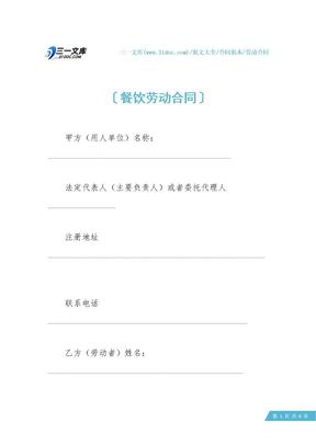 餐饮劳动合同.docx