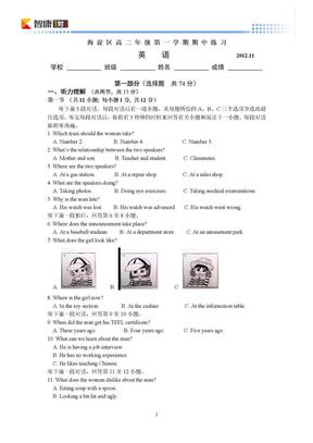 2012北京海淀高二上期中英语(含解析).doc