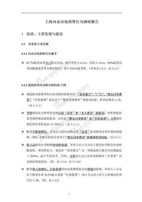 上海内衣市场消费行为调研报告——舒雅内衣调查报告.doc