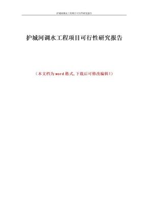 护城河调水工程项目可行性研究报告1.doc