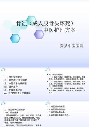 骨蚀(成人股骨头坏死)中医护理方案.ppt