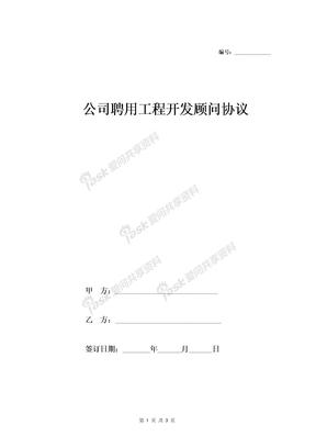 公司聘用顾问合同协议(工程开发顾问)-在行文库.doc