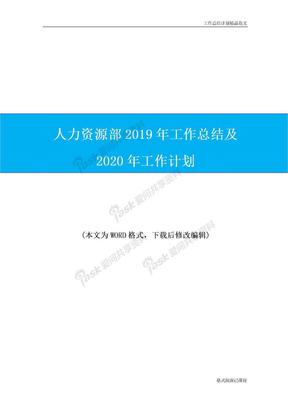 人力资源部2019年工作总结及2020年工作计划.doc