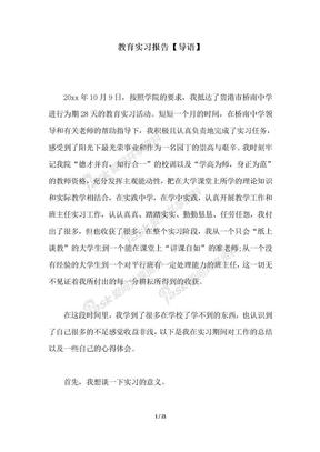 2018年教育实习报告【导语】.docx