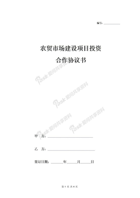 农贸市场项目投资合作合同协议书范本模板-在行文库.doc