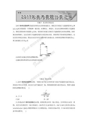 高考题物理真题汇编精华版(含详细解答).doc