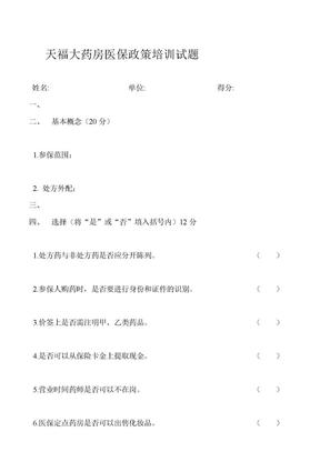 医保政策培训试题及答案.doc
