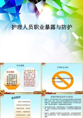 护理人员职业暴露与防最新版剖析.ppt