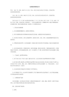 2019最全离婚协议书标准模板.docx