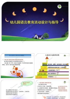 幼儿园语言教育活动的设计与指导(修改版).ppt