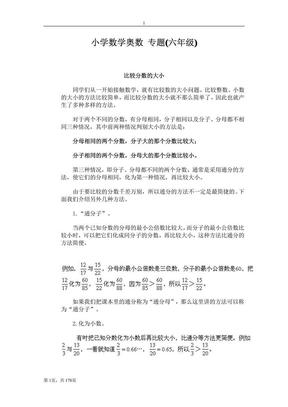 小学数学奥数-专题(六年级).pdf