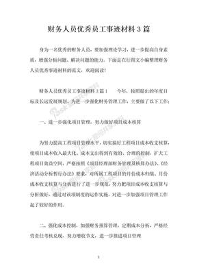 财务人员优秀员工事迹材料3篇.docx