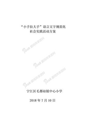 小手拉大手社会实践活动方案.doc