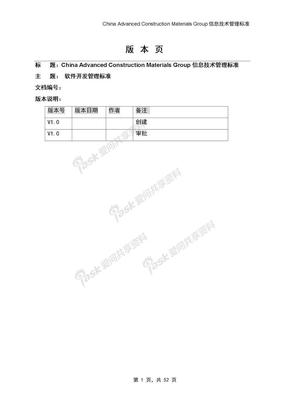 软件开发管理标准(制度).doc
