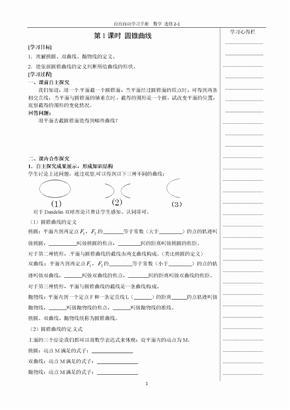 苏教版高二数学选修2-1教案(共144页).doc